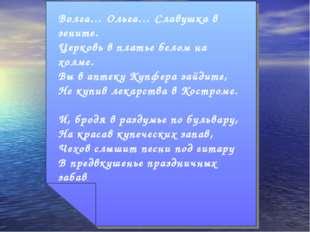 Волга… Ольга… Славушка в зените. Церковь в платье белом на холме. Вы в аптеку