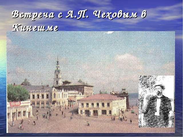 Встреча с А.П. Чеховым в Кинешме