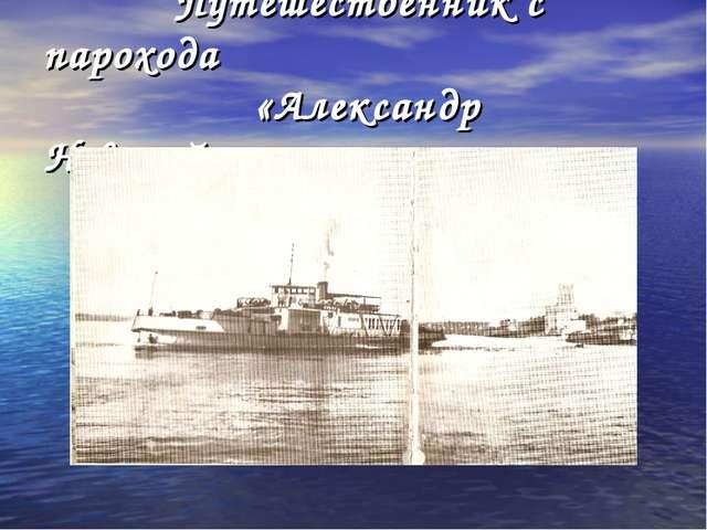 Путешественник с парохода «Александр Невский»