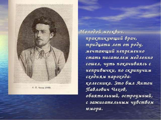Молодой москвич, практикующий врач, тридцати лет от роду, мечтающий непременн...