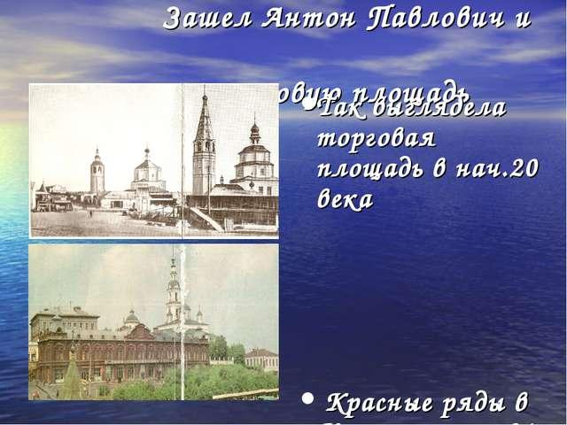 Зашел Антон Павлович и на торговую площадь Так выглядела торговая площадь в...