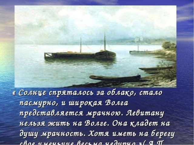 « Солнце спряталось за облако, стало пасмурно, и широкая Волга представляется...