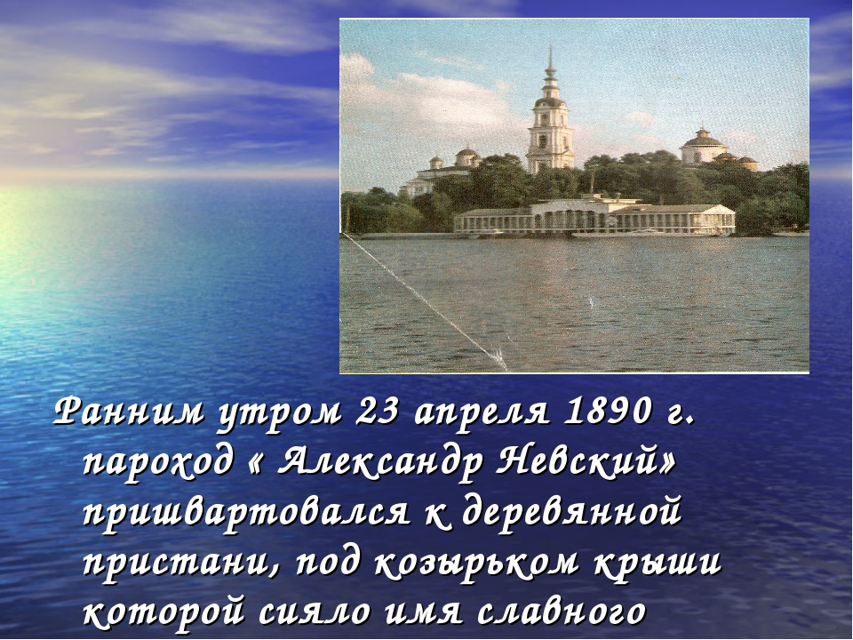 Ранним утром 23 апреля 1890 г. пароход « Александр Невский» пришвартовался к...