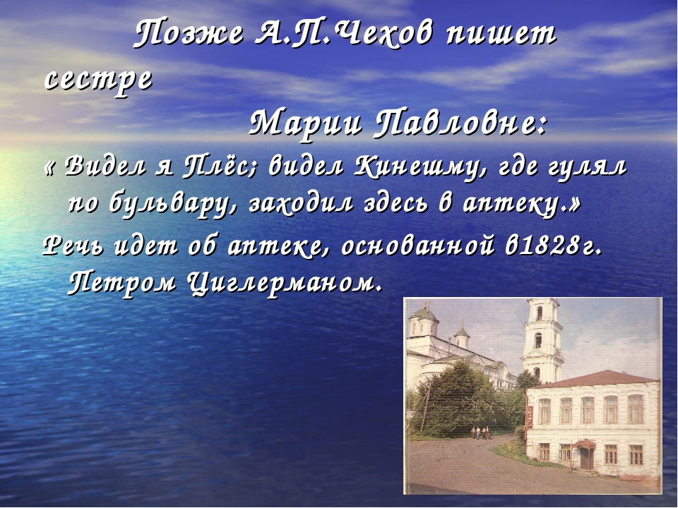 Позже А.П.Чехов пишет сестре Марии Павловне: « Видел я Плёс; видел Кинешму,...