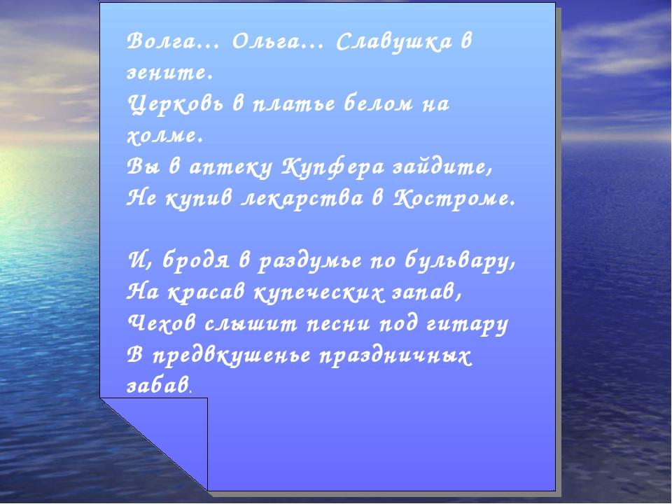 Волга… Ольга… Славушка в зените. Церковь в платье белом на холме. Вы в аптеку...