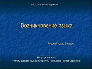 Возникновение языка Автор презентации учитель русского языка и литературы Чер