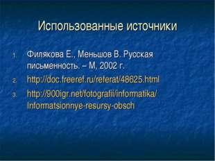 Использованные источники Филякова Е., Меньшов В. Русская письменность. – М, 2