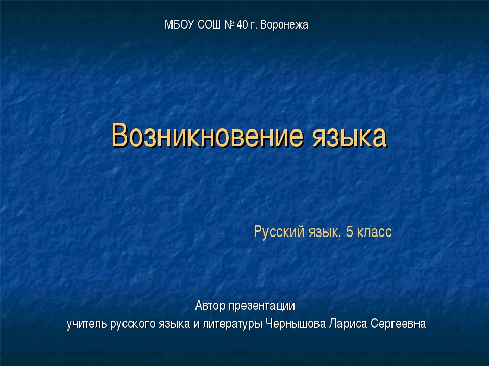 Возникновение языка Автор презентации учитель русского языка и литературы Чер...
