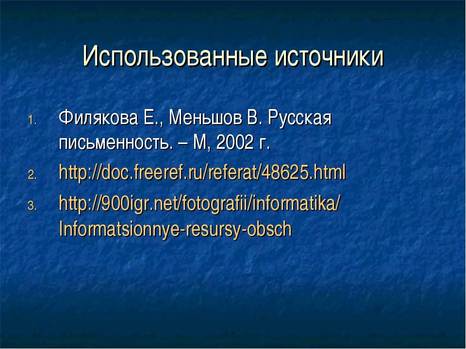 Использованные источники Филякова Е., Меньшов В. Русская письменность. – М, 2...