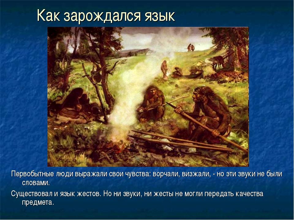Как зарождался язык Первобытные люди выражали свои чувства: ворчали, визжали,...