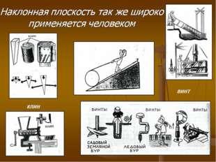 Какие ещё простейшие механизмы для облегчения трудной работы ты знаешь?