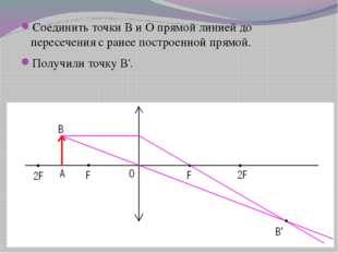 Соединить точки В и О прямой линией до пересечения с ранее построенной прямо