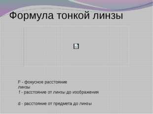 Формула тонкой линзы F - фокусное расстояние линзы f - расстояние от линзы до
