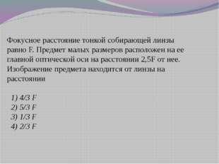 Фокусное расстояние тонкой собирающей линзы равно F. Предмет малых размеров р