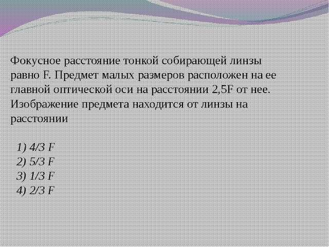 Фокусное расстояние тонкой собирающей линзы равно F. Предмет малых размеров р...