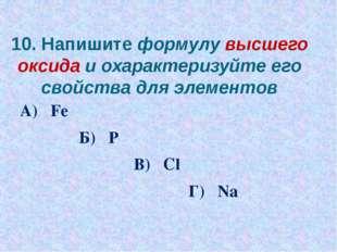 10. Напишите формулу высшего оксида и охарактеризуйте его свойства для элемен