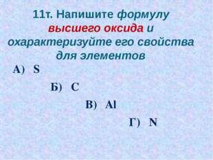 11т. Напишите формулу высшего оксида и охарактеризуйте его свойства для элеме
