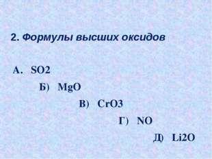 2. Формулы высших оксидов А. SO2 Б) MgO В) CrO3 Г) NO Д) Li2O