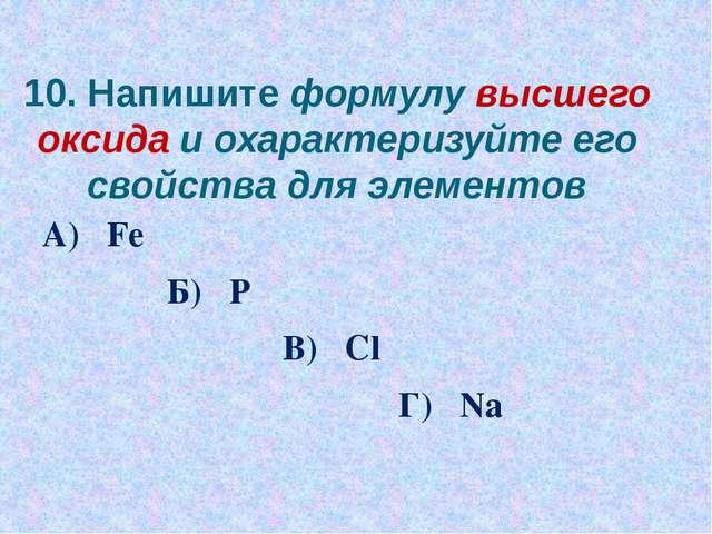 10. Напишите формулу высшего оксида и охарактеризуйте его свойства для элемен...