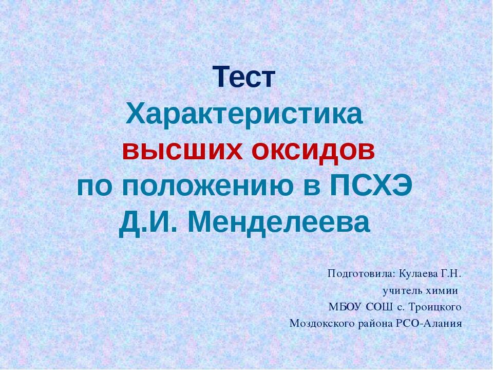 Тест Характеристика высших оксидов по положению в ПСХЭ Д.И. Менделеева Подгот...