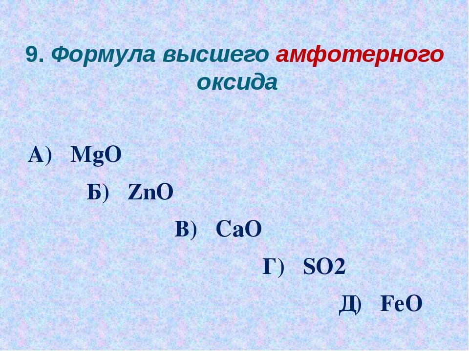 9. Формула высшего амфотерного оксида А) MgO Б) ZnO В) CaO Г) SO2 Д) FeO
