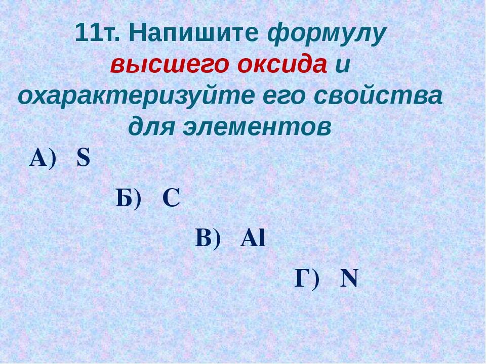 11т. Напишите формулу высшего оксида и охарактеризуйте его свойства для элеме...
