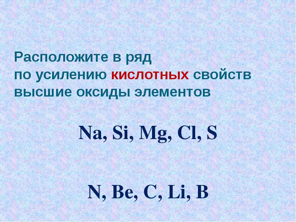 Расположите в ряд по усилению кислотных свойств высшие оксиды элементов Na, S...