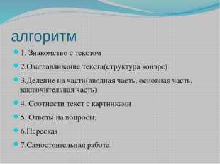 алгоритм 1. Знакомство с текстом 2.Озаглавливание текста(структура конэрс) 3.
