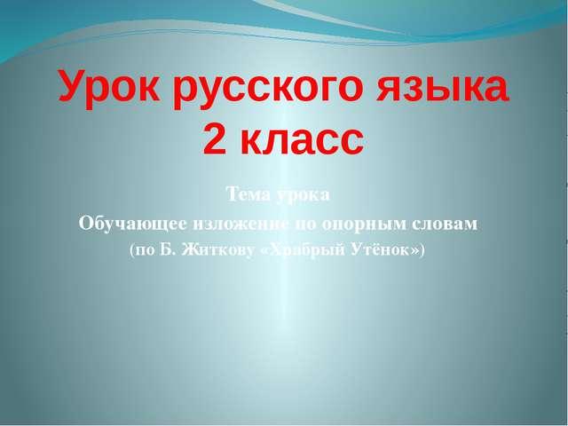 Урок русского языка 2 класс Тема урока Обучающее изложение по опорным словам...