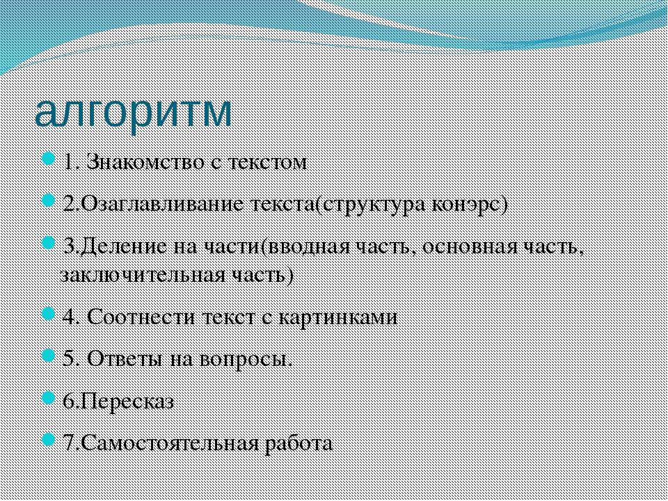 алгоритм 1. Знакомство с текстом 2.Озаглавливание текста(структура конэрс) 3....