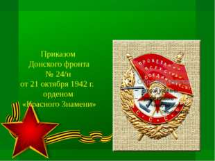 Приказом Донского фронта № 24/н от 21 октября 1942 г. орденом «Красного Знам
