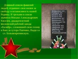Длинный список фамилий людей, отдавших свои жизни за свободу и независимость