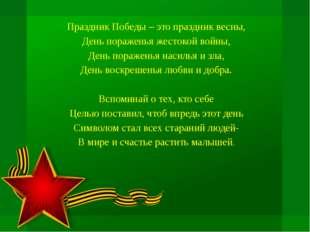 Праздник Победы – это праздник весны, День пораженья жестокой войны, День по