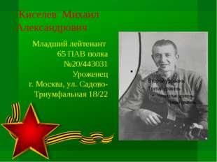 Киселев Михаил Александрович Младший лейтенант 65 ПАВ полка №20/443031 Уроже