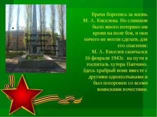Врачи боролись за жизнь М. А. Киселева. Но слишком было много потеряно им кр