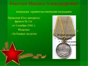 Киселев Михаил Александрович награжден правительственными наградами: Приказом