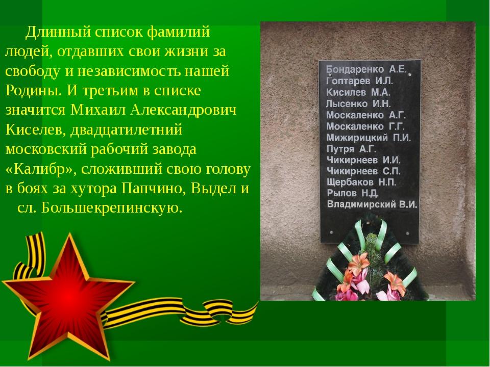 Длинный список фамилий людей, отдавших свои жизни за свободу и независимость...