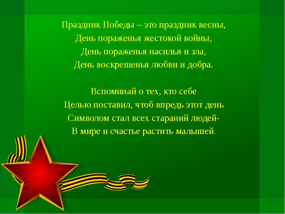 Праздник Победы – это праздник весны, День пораженья жестокой войны, День по...