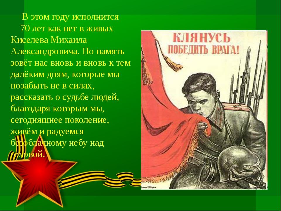 В этом году исполнится 70 лет как нет в живых Киселева Михаила Александрович...
