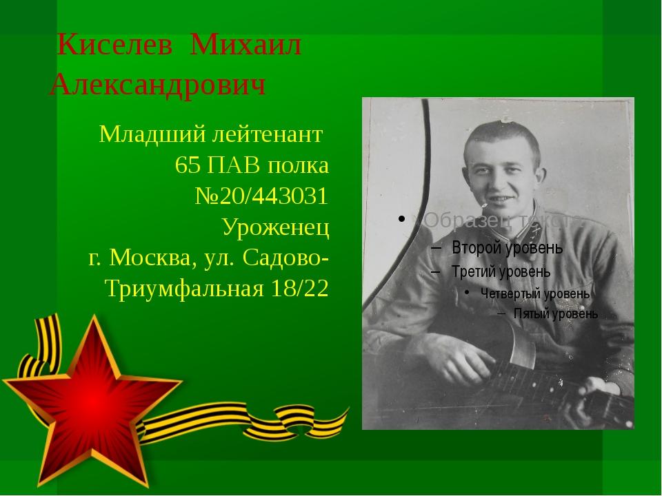 Киселев Михаил Александрович Младший лейтенант 65 ПАВ полка №20/443031 Уроже...