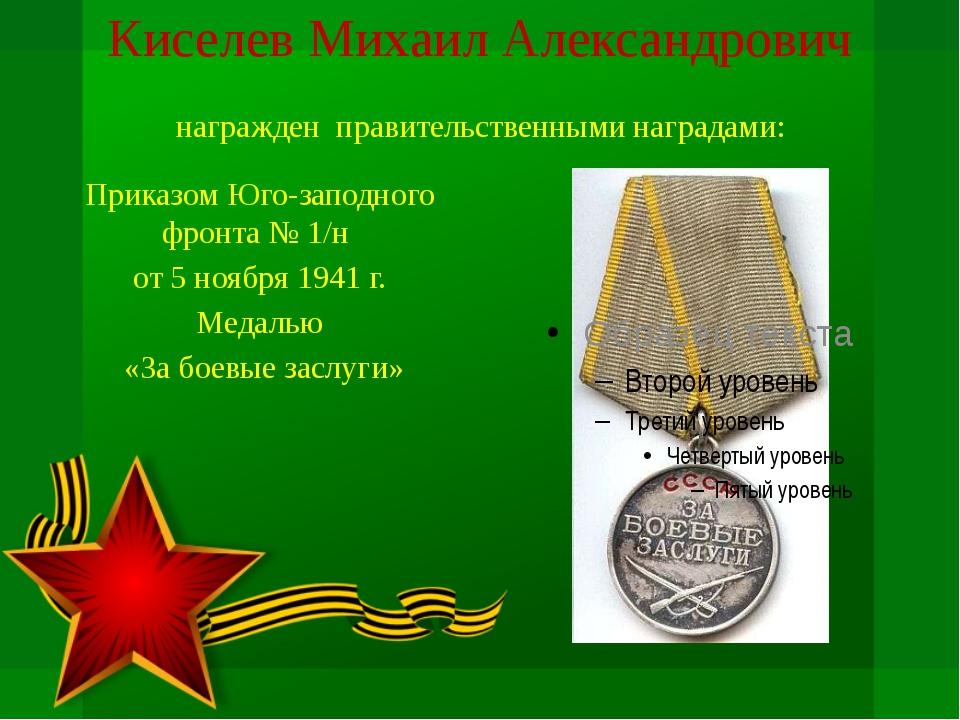 Киселев Михаил Александрович награжден правительственными наградами: Приказом...