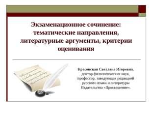 Экзаменационное сочинение: тематические направления, литературные аргументы,
