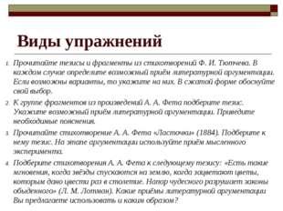 Виды упражнений Прочитайте тезисы и фрагменты из стихотворений Ф. И. Тютчева.