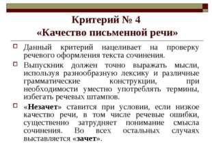 Критерий № 4 «Качество письменной речи» Данный критерий нацеливает на проверк