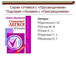 Авторы: Красовская С.И. Шутан М. И. Певак Е. А. Неретина Т. А. Моисеева В. Г.