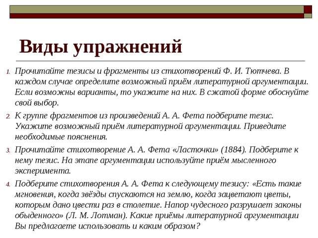 Виды упражнений Прочитайте тезисы и фрагменты из стихотворений Ф. И. Тютчева....