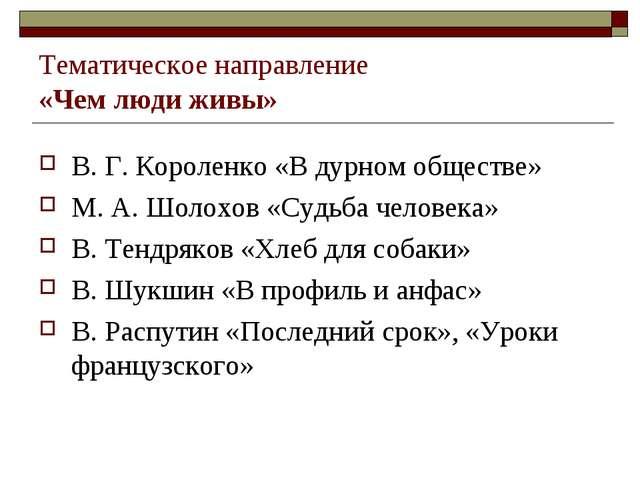 Тематическое направление «Чем люди живы» В. Г. Короленко «В дурном обществе»...