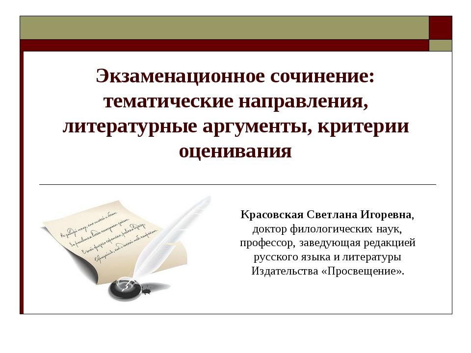Экзаменационное сочинение: тематические направления, литературные аргументы,...