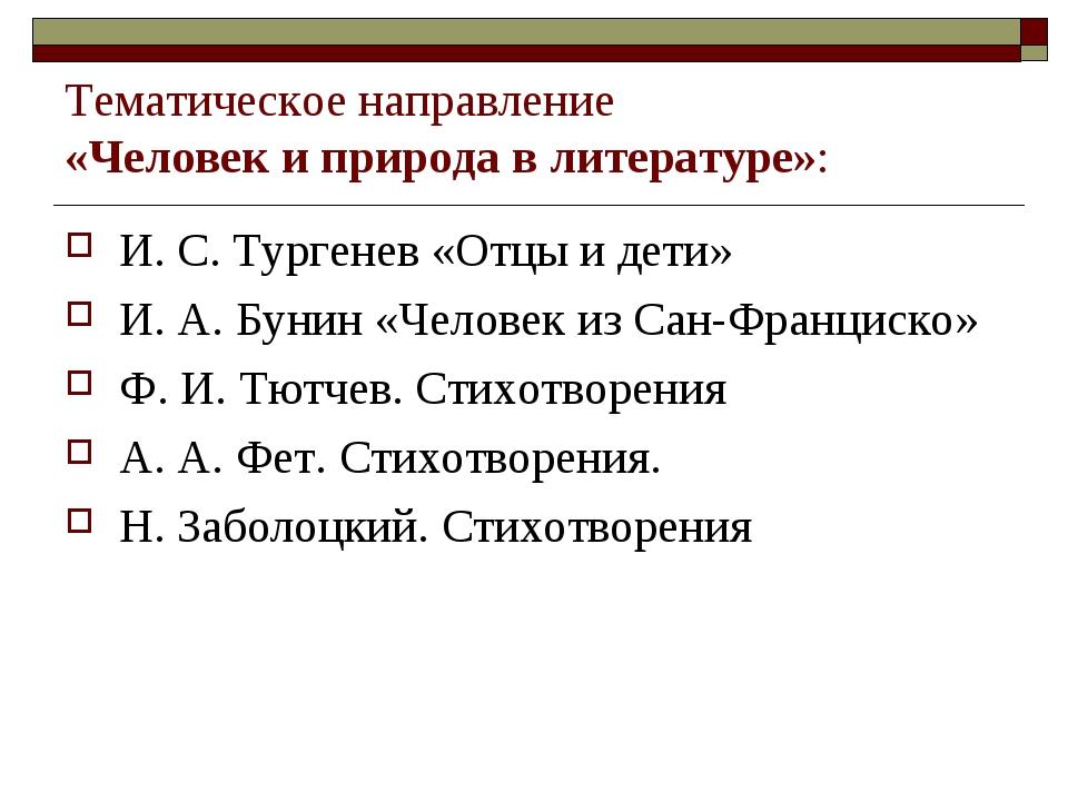 Тематическое направление «Человек и природа в литературе»: И. С. Тургенев «От...