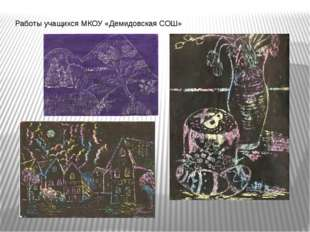 Работы учащихся МКОУ «Демидовская СОШ»